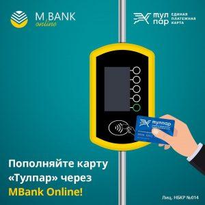 Пополнение карты Тулпар через MBank Online