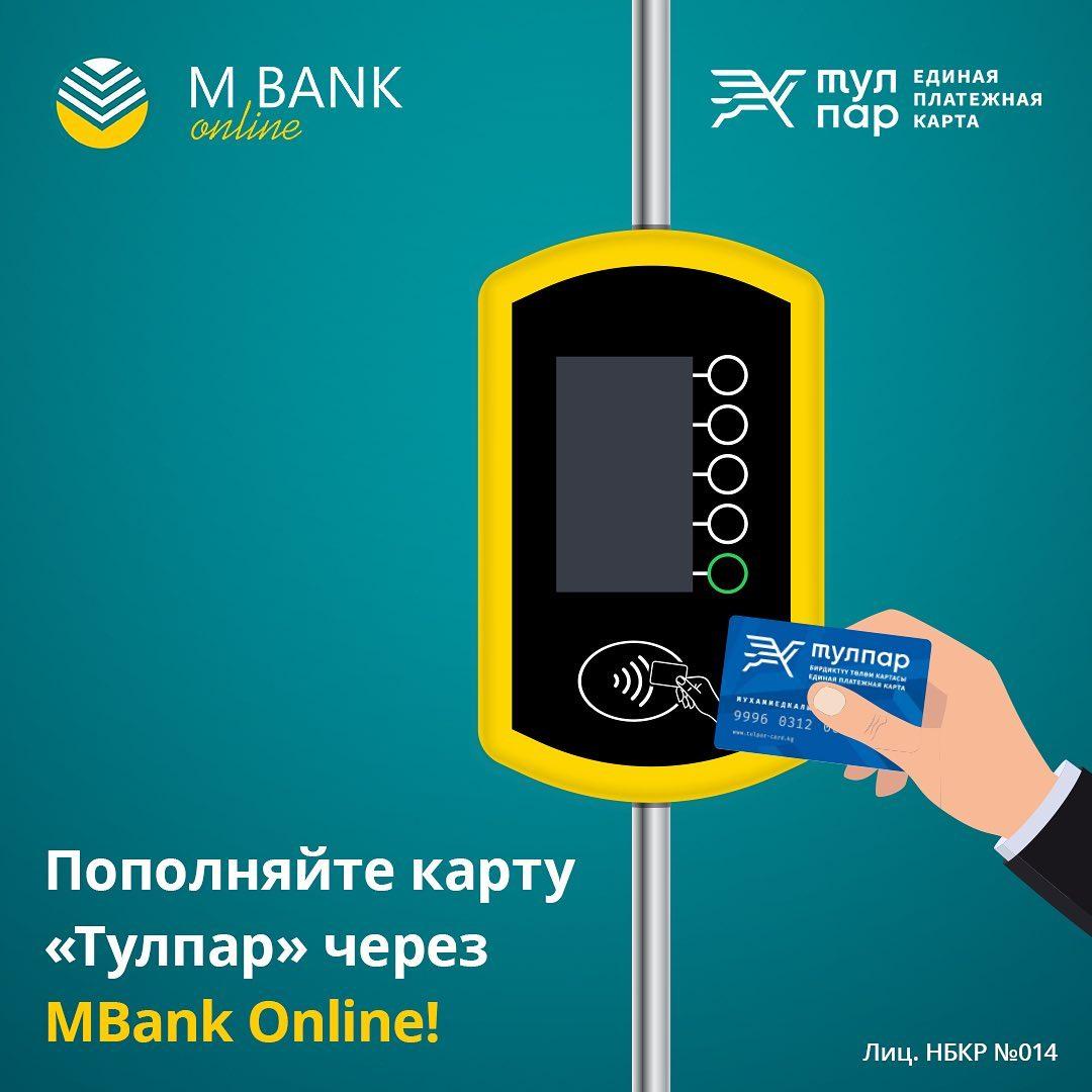 Коммерческий Банк Кыргызстан реализовал возможность пополнения баланса карты Тулпар