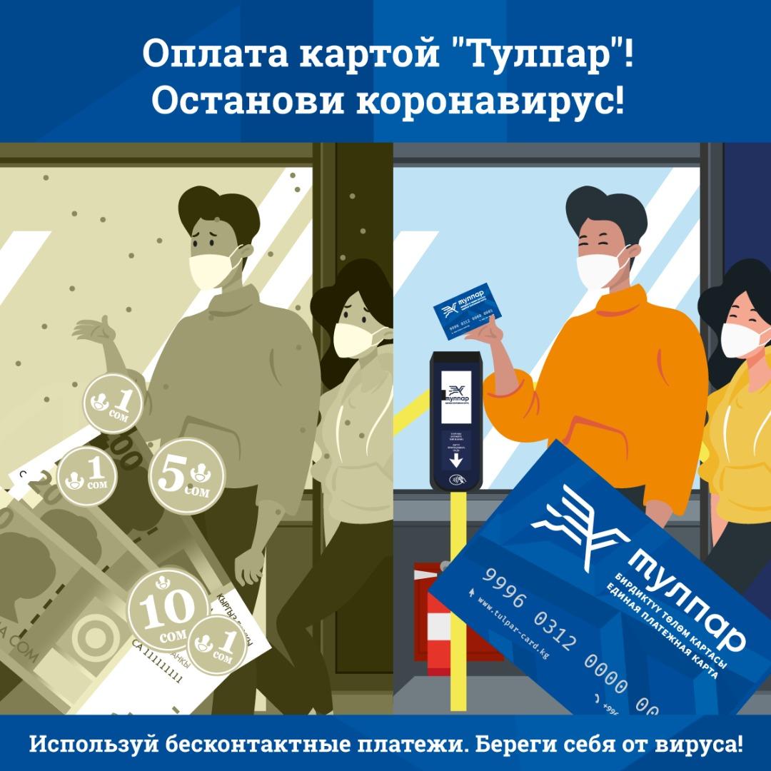 Бесконтактные платежи с картой Тулпар