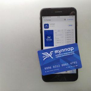 мобильное приложение Тулпар для iOS