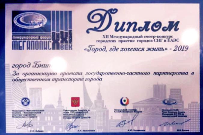 Проект «Тулпар» признан лучшим на международном конкурсе