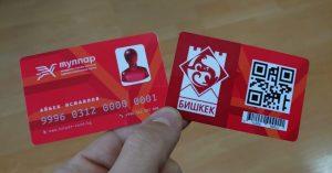 Льготные (красные) карты «Тулпар»