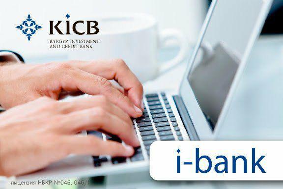 Пополнение карт через мобильный банкинг i-bank