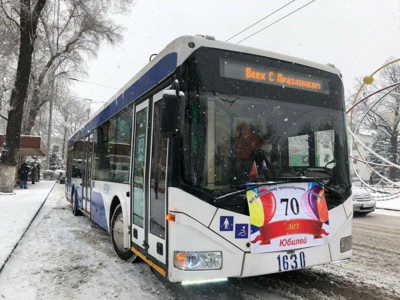 Бишкек троллейбус башкармалыгына 70 жыл