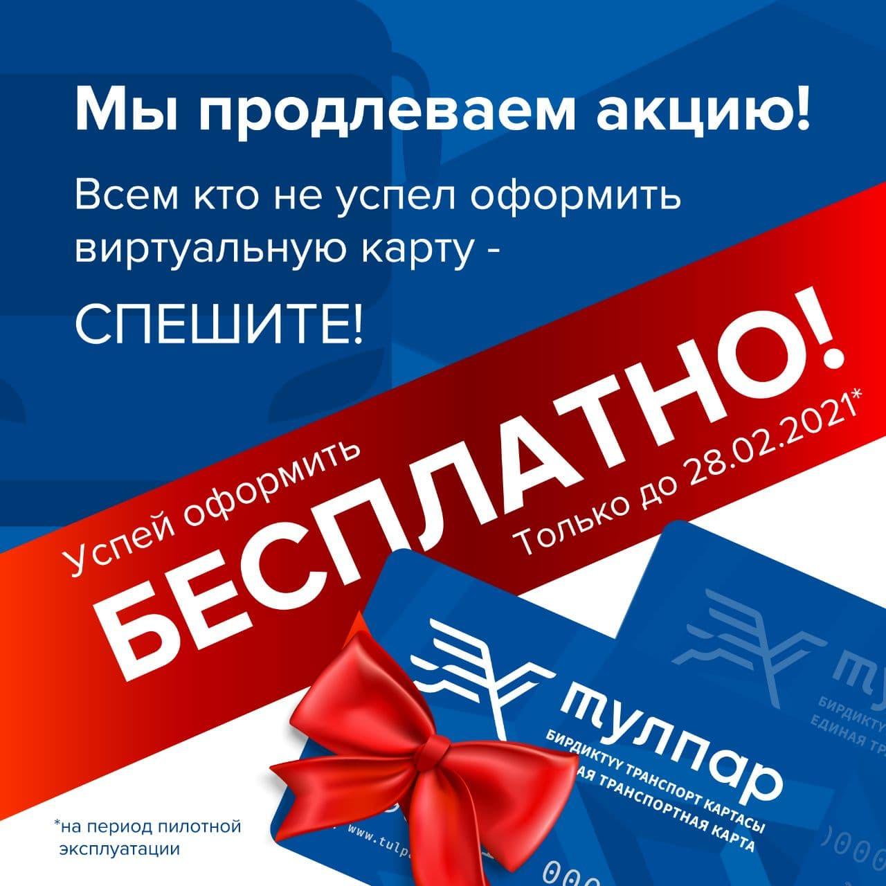 Мы продлеваем акцию по бесплатному оформлению виртуальной карты Тулпар до конца февраля