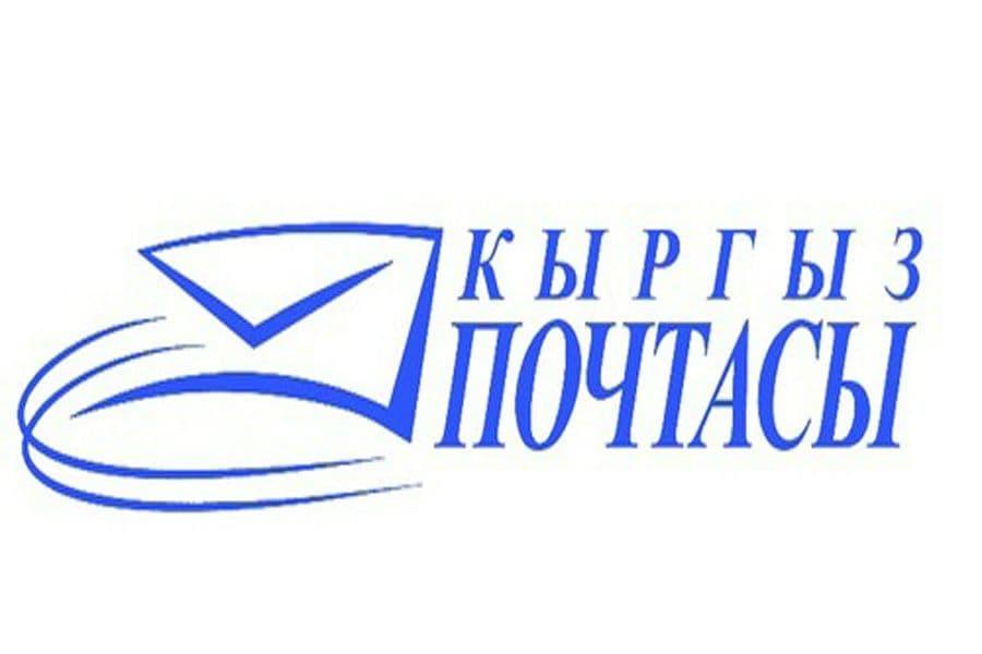 Мы добились снижения комиссии за пополнение в офисах государственного предприятия «Кыргызпочтасы»