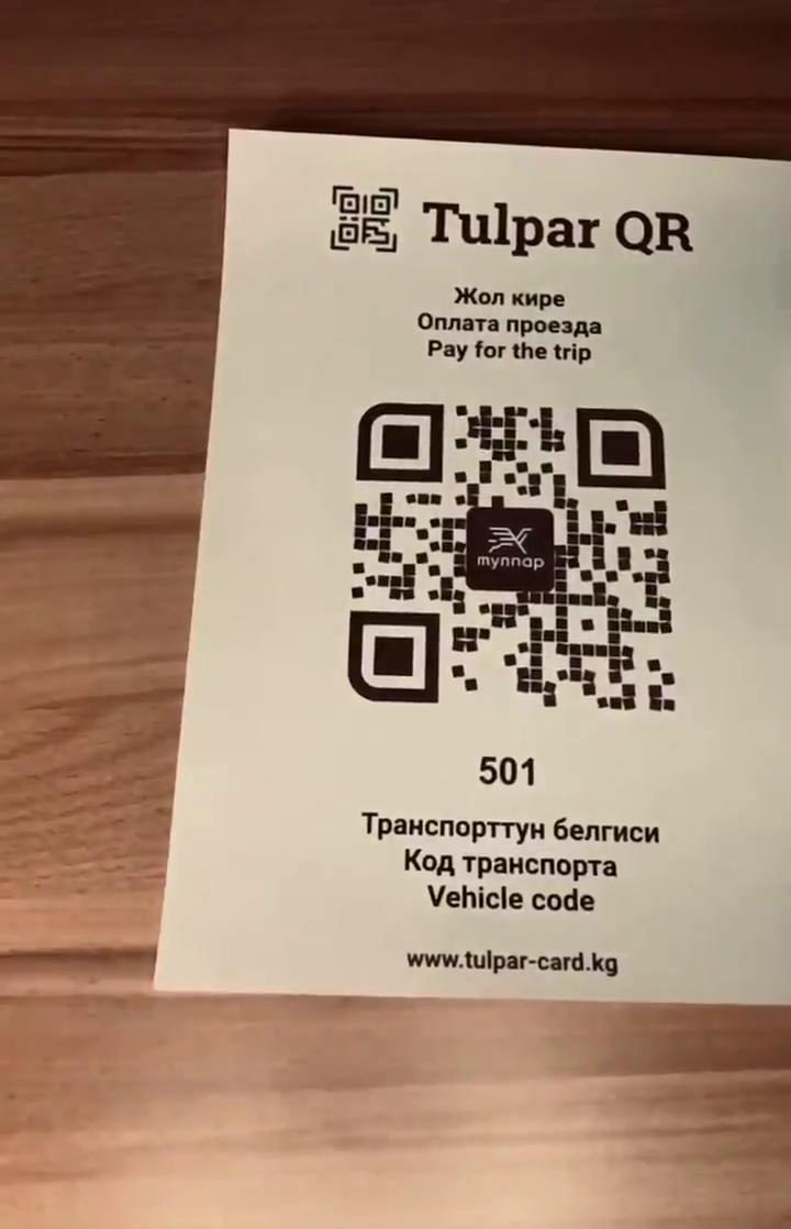 Коомдук транспортто QR коду менен төлөө